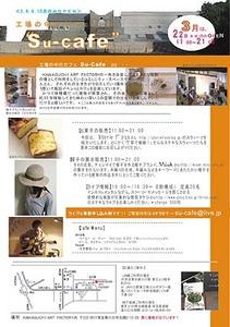 Su_cafe100322